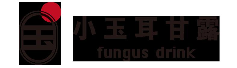 小玉耳甘露 fungus drink