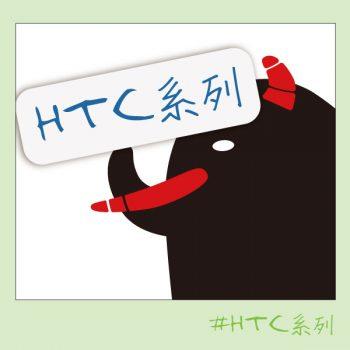HTC系列