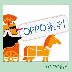 OPPO系列