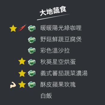 20180726菜單new-04