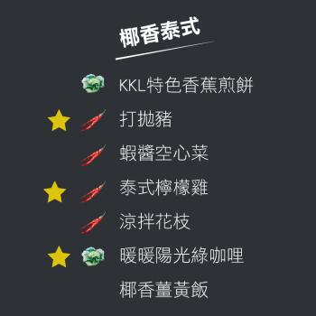 20180726菜單new-06