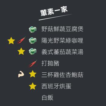 20180726菜單new-07