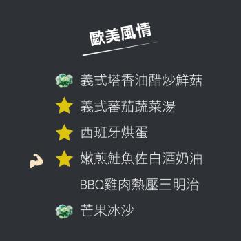 20180726菜單new-02
