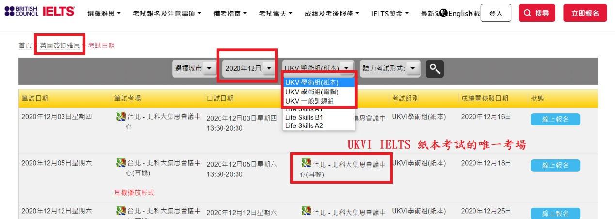 UKVI與一般雅思內容、難易度、評分標準並無差別,但UKVI考試設備規格較高且全程錄影,費用也相對較高且以英鎊計費,因此價格部分可能會受英鎊匯率浮動而有影響,於台灣,考場至今皆僅有台北場。