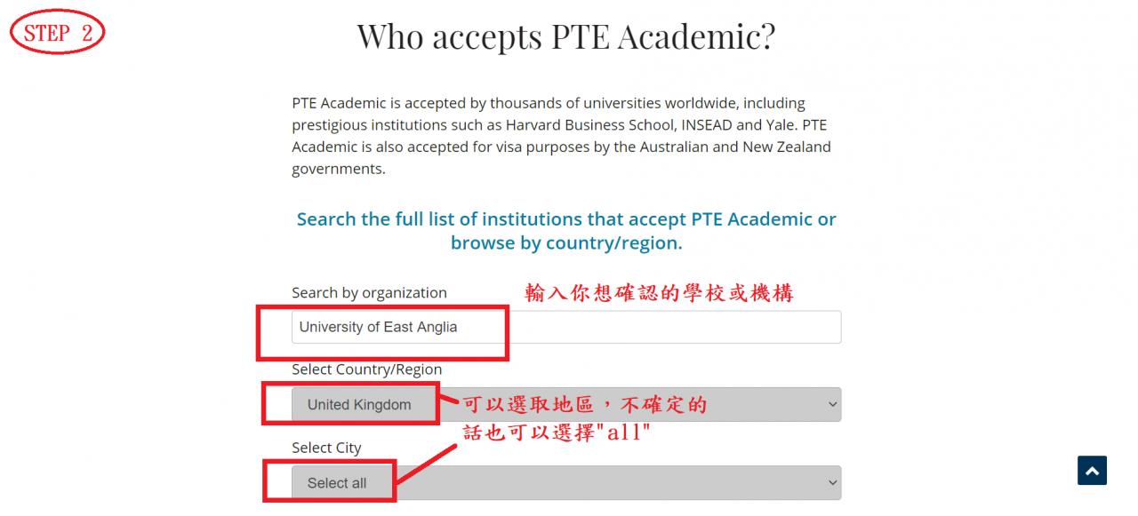 選擇PTE承認學校